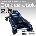 【即納】【送料無料】ローダウン ガレージジャッキ 2.5t 最低位80mm 低床 黒