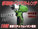 ★多目的インパクトレンチ★小型軽量充電式 リチウムイオン100N