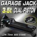 限定!! ツインピストン ローダウン ガレージジャッキ 3.5t 最低位70mm 低床 ブラック