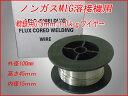 【再入荷!】【即納】【送料無料】ノンガスMIG溶接機用 軟鉄用0.9mm ワイヤー1.0Kg