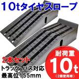 【SALE!】【即納】10tタイヤスロープ/大型車・バス・トラック対応/ジャッキサポート/カースロープ/2個セット最高位155mm