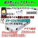 【即納】【送料無料】最新最高クラス20000mAh PC&モバイルバッテリー&モバイルジャンプスターターiPhone6対応!コンパクト設計 高出…