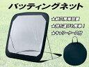 【12/3〜8☆全品ポイント2倍SALE!!】【送料無料】ベースボール トレーニンググッズ 折畳式バッティングネット バッティングトレーナー