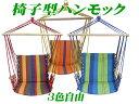 【即納】【送料無料】【3色選択】【期間限定セール】 ハンモックチェア 椅子型ハンモック
