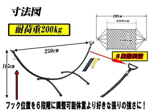 【2色選択】6段階調整機能付2人用スタンド付自立式ハンモック耐荷重200kg