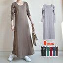 【メール便送料無料!】選べる8色 これ一枚で色々使える長袖 マキシワンピース♪M L XL展開で大きいサイズも◎ レディース ワンピース