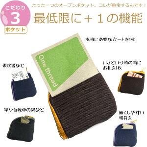 Onethread日本製小さくて薄い小銭入れ国産綿帆布「富士金梅」使用コインケースイヤホンケース