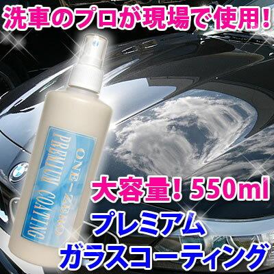 現場のプロが愛用楽天1位獲得プレミアムガラスコーティングVer2550mlホンダ車にも実績ブログで確