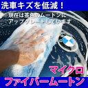 ★ 洗車キズを低減!プロが愛用!【マイクロファイバー ムートン】【フランス車にも】◆洗車ブログ大好評