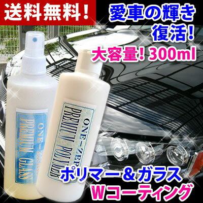 ガラスコーティング剤送料無料好評につき、大容量300mlタイプ登場超光沢&超撥水Wコーティング剤ポリ