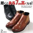 シークレットシューズ メンズ 7cmアップ!PUレザーサイドゴアシークレットブーツ(BOOT03)靴 シークレットシューズ メンズブーツ 身長アップ 身長UP ウイングチップシューズ サイドゴアブーツビジカジ ビジネス カジュアル フォーマル