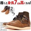【ポイント5倍】 シークレットブーツ メンズ 7cmアップ!チェック使い2wayマウンテンシークレットブーツ(JI-SHOES02)靴 シークレットシューズ シ...