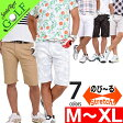 SALEショートパンツ ゴルフショーツ 無地 迷彩 ゴルフ ハーフパンツ ゴルフパンツ ストレッチ メンズ 短パン 半ズボン メンズパンツ 膝上 ショーツ カツラギ素材ストレッチカラーショートパンツ(NF-NEP12) メンズ 7色 カジュアル ラフ 夏 リゾート