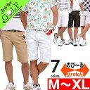 ショートパンツ ゴルフショーツ 無地 迷彩柄 カモフラ ゴルフ ハーフパンツ ゴルフパンツ ストレッチ パンツ メンズ 短パン 半ズボン メンズパンツ 膝上 ショーツ カツラギ素材ストレッチカラーショートパンツ(NF-NEP12) メンズ 7色 カジュアル ラフ 夏 リゾート