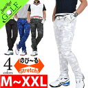 SALE ゴルフウェア メンズ パンツ 秋 冬 ゴルフパンツ メンズ 大きいサイズ メンズ ゴルフ