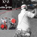 ゴルフトレーニング ゴルフ エリートグリップ ゴルフ スイング 練習 器具 飛距離UP 体幹強化 トレーニング用具 スイング強化 筋トレ トレーニンググリップ トレーニングハンドル elitegrips スポーツ 2017 golf 小物elite grips XYZ TR-01&02(XYZ-TR)