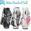 Aloha Standard CB704 8.5インチ キャディバッグ