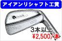 アイアン 3本以上リシャフト工賃 【0824楽天カード分割】