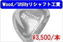 Wood/UT リシャフト工賃 【0824楽天カード分割】