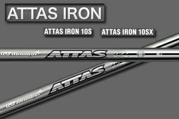USTマミヤ Attas(アッタス)アイアン 10S / 10SX /リシャフト工賃込