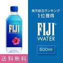 シリカ水 楽天総合1位!フィジーウォーター/FIJI Water 500mlx24本★シリカ水 50