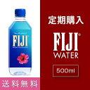 【フィジーウォーター定期購入】FIJI Water 500mlx24本<割引価格&送料無料(沖縄の