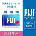 シリカ水 お試し!フィジーウォーター/FIJI Water 500mlx6本お試しパック★シリカ水 500ml/シリカウォーター/ケイ素水/珪素水/シリカ天然水
