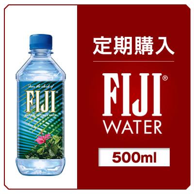 【フィジーウォーター定期購入】FIJI Water 500mlx24本<10%割引&送料無料>
