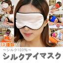【ポストイン送料無料】【マスク】【アイマスク】【シルクアイマスク】【100%シルク アイマスク】【100%シルク】【就寝用に】【トラベル用】