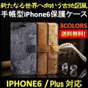〇 【送料無料】 古地図風 iPhone6/6+保護ケース
