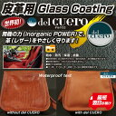 ○ 【ポストイン送料無料】del cuero(デルクエロ)世界初レザー用ガラスコーティング剤 レザー
