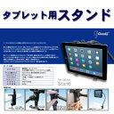 タブレット用スタンド iPad Android Surfas...