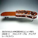 数量限定  30/31セルシオMC前DVDユニット有り(00/8〜)フロントテーブルアップグレード Lライン