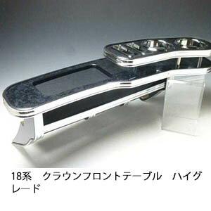 数量限定 18系クラウン フロントテーブル ハイグレード【送料無料】