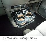 【数量限定】N BOX(11/12〜)  カップホルダー