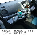 【数量限定】携帯ホルダー付★22色から選べる LA100系ムーブ後期(12/12〜) フロントテーブル