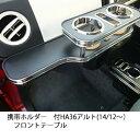 【数量限定】HA36アルト(14/12〜) フロントテーブル