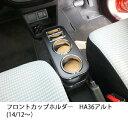 HA36アルト(14/12〜) フロントカップホルダー