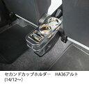 HA36アルト(14/12〜) セカンドカップホルダー