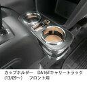 【数量限定】22色から選べる フロントカップホルダー DA16Tキャリートラック(13/09〜)