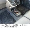 カップホルダー LA150ムーブ(14/12〜)フロント用 Bタイプ