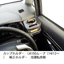 カップホルダー LA150ムーブ(14/12〜) 純正ホルダー用 運転席側