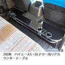 【週末 半額 50%OFF】200系ハイエースS・GLナロー用 リアカウンターテーブル