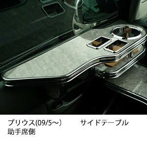 プリウス(09/5〜)  サイドテーブル 助手席側