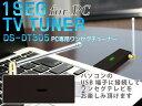 パソコン専用USB 地デジチューナー ワンセグチューナー DS-DT305