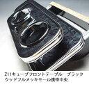 【売り切り お買い得】Z11キューブ フロントテーブル ブラックウッド フルメッキモール 携帯中央