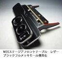 【売り切り! お買い得】M35ステージア フロントテーブル レザーブラック フルメッキモール 携帯右