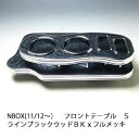 【売り切り! お買い得】N BOX(11/12〜) フロントテーブルSライン   ブラックウッド BKxフルメッキ