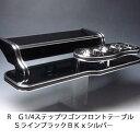 【売り切り! お買い得】RG1/4ステップワゴン フロントテーブルSライン ブラック BKxシルバー