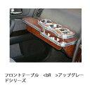 フロントテーブルアップグレードシリーズ【S-Line】【SP...